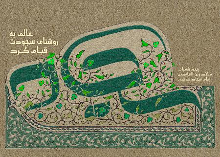 milad1 emam2 sajjad3 posters6 پوسترهای میلاد امام سجاد (ع)