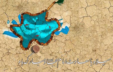 milad1 emam2 sajjad3 posters7 پوسترهای میلاد امام سجاد (ع)