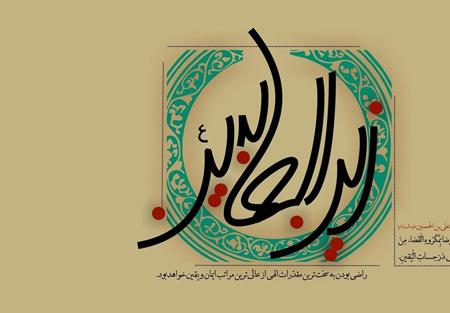 milad1 emam2 sajjad3 posters8 پوسترهای میلاد امام سجاد (ع)