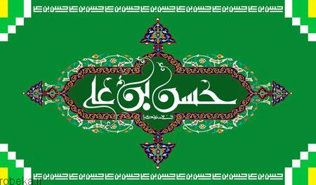 milad4 poster2 imam3 hassan3 پوسترهای میلاد امام حسن مجتبی (ع)
