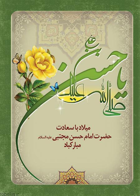 milad4 poster2 imam3 hassan5 پوسترهای میلاد امام حسن مجتبی (ع)