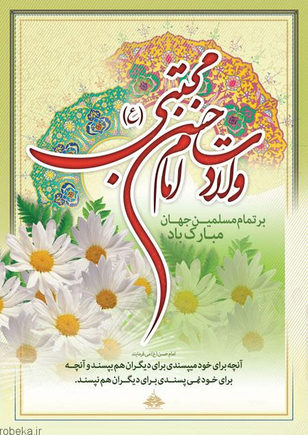 milad4 poster2 imam3 hassan6 پوسترهای میلاد امام حسن مجتبی (ع)