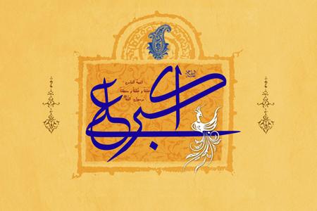 milad5 hazrat ali akbar2 تصاویر میلاد حضرت علی اکبر (ع)