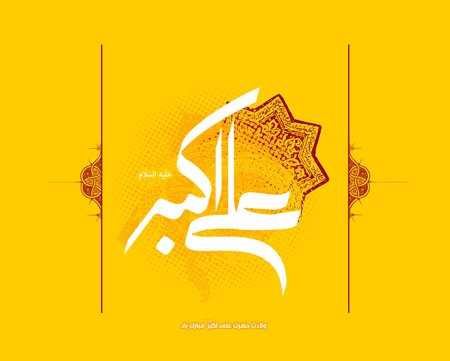 milad5 hazrat ali akbar3 تصاویر میلاد حضرت علی اکبر (ع)
