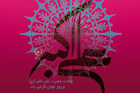 milad5 hazrat ali akbar4 تصاویر میلاد حضرت علی اکبر (ع)