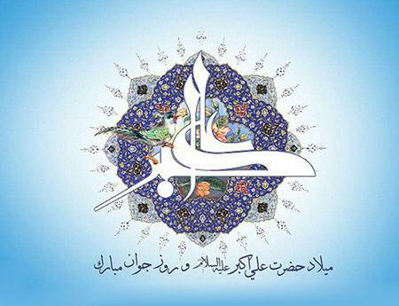 milad5 hazrat ali akbar7 تصاویر میلاد حضرت علی اکبر (ع)