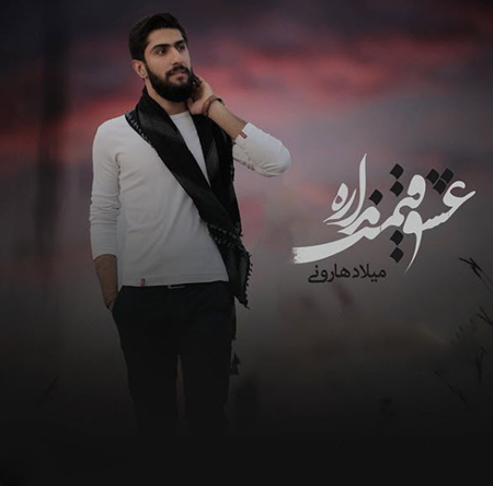 miladharooni singer1 5 بیوگرافی میلاد هارونی خواننده، آهنگساز و ترانه سرای ایرانی