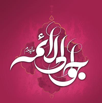 mohammadtaqi birth1 1 اشعار ولادت امام محمد تقي عليه السلام