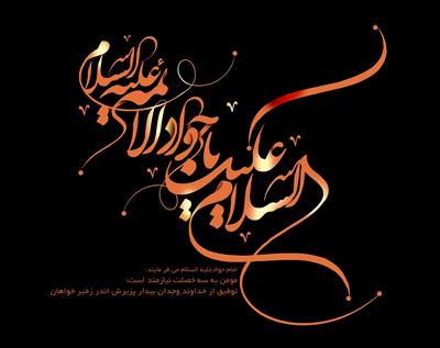 mohammadtaqi1 اس ام اس شهادت امام محمد تقی علیه السلام