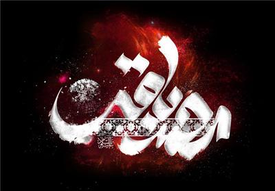 muhammadbaqir1 اس ام اس شهادت امام محمد باقر علیه السلام