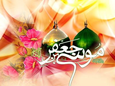 musakazem1 اس ام اس ولادت امام موسی کاظم علیه السلام