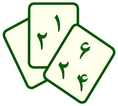 mystery gamecard2 1 معمای المپیادی: کارت بازی با اعداد مشترک