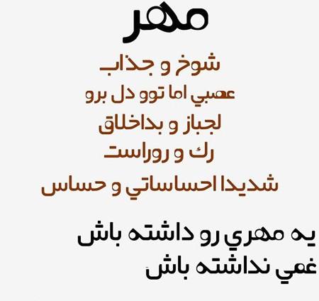 n577878989r6468m عکس پروفایل متولدین مهر ماه