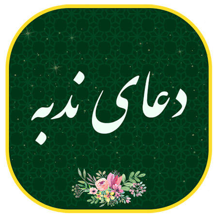 nadba prayer2 translation1 متن دعای ندبه به همراه ترجمه