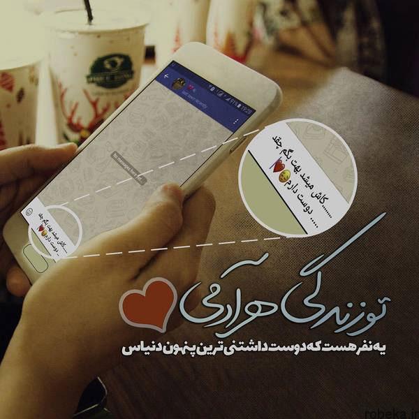new romantic beautiful text pictures عکس نوشته های عاشقانه زیبا و غمگین تیکه دار جدید 97 و 2018