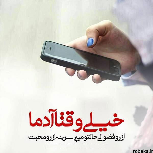 new text pictures 1 عکس نوشته های عاشقانه زیبا و غمگین تیکه دار جدید 97 و 2018