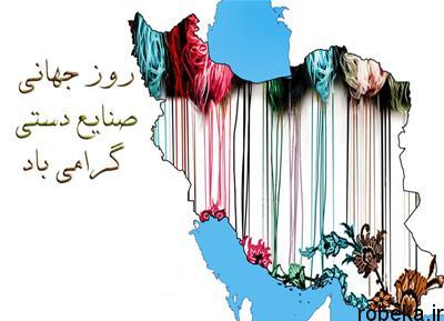 occasion handicraftday1 1 متن به مناسبت روز صنایع دستی