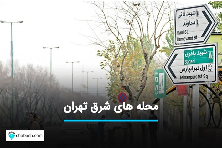 oj 9t73t84cu eks .lcpujw hfuregurejgirhg uefiewdqporp ewf آشنایی با محله های پرطرفدار در شرق تهران