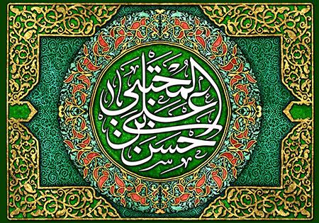 p587743656237483680459688747 robeka.ir  عکس ولادت امام حسن مجتبی (ع)