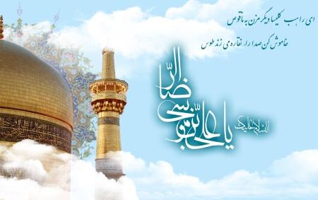 photo imamreza1 عکس پروفایل میلاد امام رضا علیه السلام