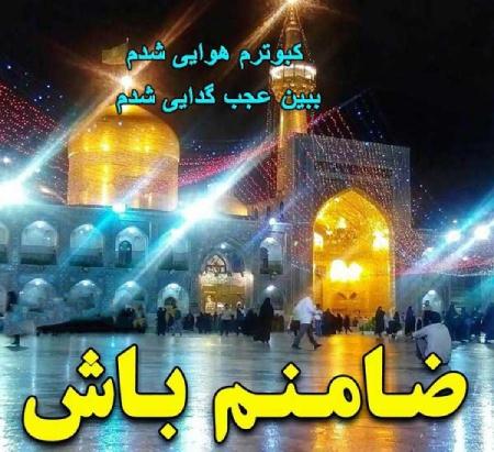 photo imamreza12 عکس پروفایل میلاد امام رضا علیه السلام