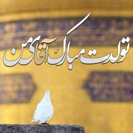photo imamreza15 عکس پروفایل میلاد امام رضا علیه السلام