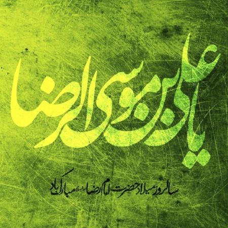 photo imamreza17 عکس پروفایل میلاد امام رضا علیه السلام