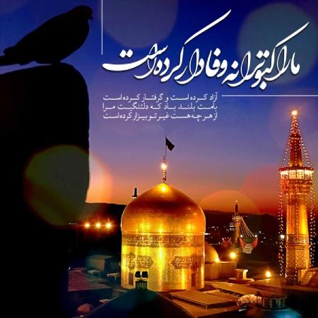photo imamreza2 عکس پروفایل میلاد امام رضا علیه السلام