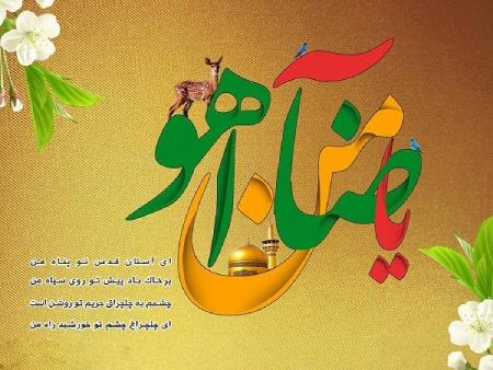 photo imamreza20 عکس پروفایل میلاد امام رضا علیه السلام