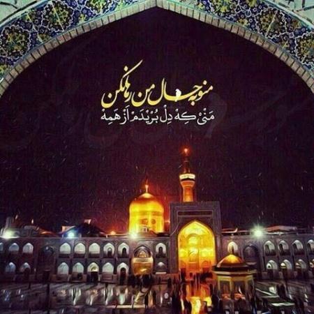 photo imamreza3 عکس پروفایل میلاد امام رضا علیه السلام