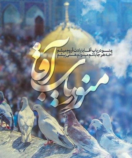 photo imamreza6 عکس پروفایل میلاد امام رضا علیه السلام