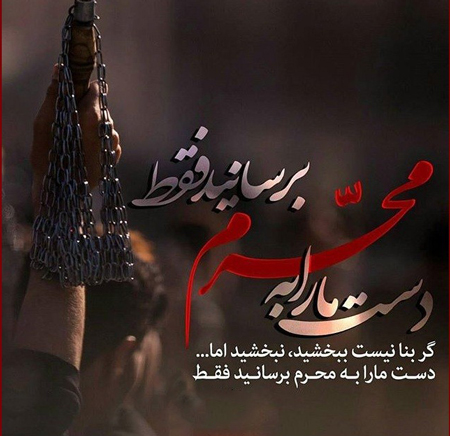 photo moharram profile3 1 عکس نوشته پروفایل محرم
