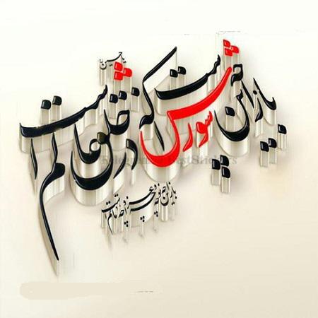 photo moharram profile3 4 عکس نوشته پروفایل محرم