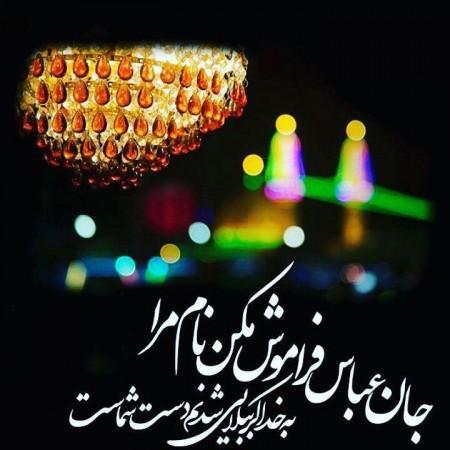 photo moharram profile3 5 عکس نوشته پروفایل محرم