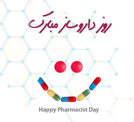 pictures3 pharmacy2 day1 تصاویر روز دارو ساز   پوسترهای روز دارو ساز