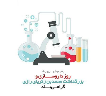pictures3 pharmacy2 day3 تصاویر روز دارو ساز   پوسترهای روز دارو ساز