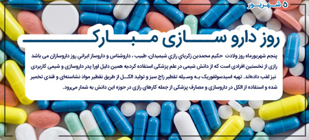 pictures3 pharmacy2 day4 تصاویر روز دارو ساز   پوسترهای روز دارو ساز