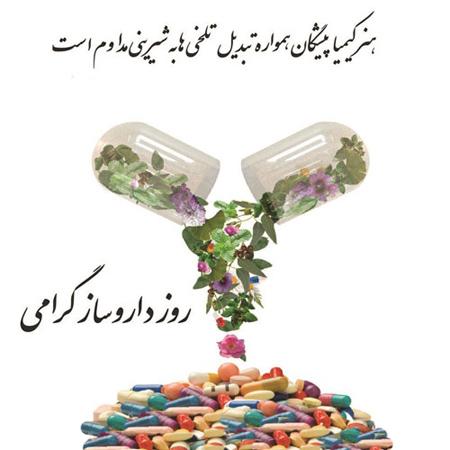 pictures3 pharmacy2 day5 تصاویر روز دارو ساز   پوسترهای روز دارو ساز