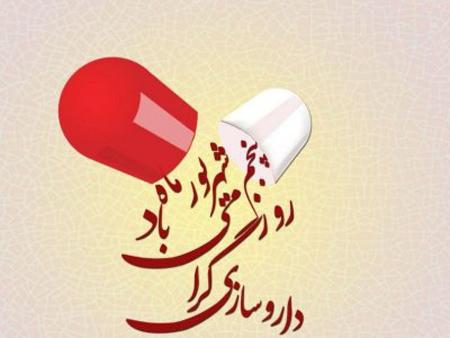 pictures3 pharmacy2 day6 تصاویر روز دارو ساز   پوسترهای روز دارو ساز