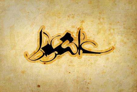 pictures4 ashura3 hosseini7 عکس های عاشورای حسینی