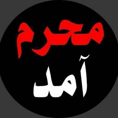 pictures4 beginning4 muharram1 تصاویر آغاز ماه محرم