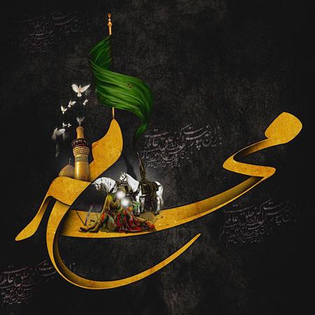 pictures4 beginning4 muharram2 تصاویر آغاز ماه محرم