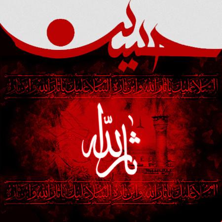 pictures4 beginning4 muharram6 تصاویر آغاز ماه محرم