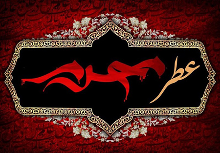 pictures4 beginning4 muharram8 تصاویر آغاز ماه محرم