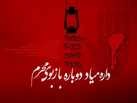 pictures4 beginning4 muharram9 تصاویر آغاز ماه محرم