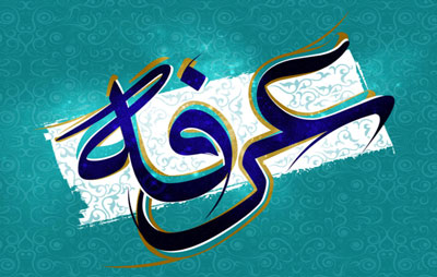 poems arafa1 2 اشعار روز عرفه