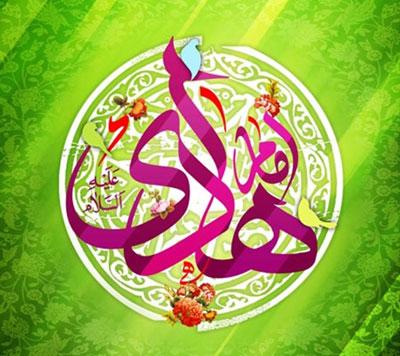 poems birth imamhadi4 1 اشعار ولادت امام هادی علیه السلام