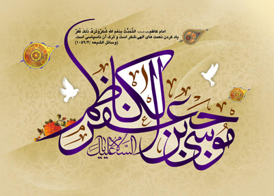 poems birth imammusakazem1 2 اشعار ولادت امام موسی کاظم علیه السلام