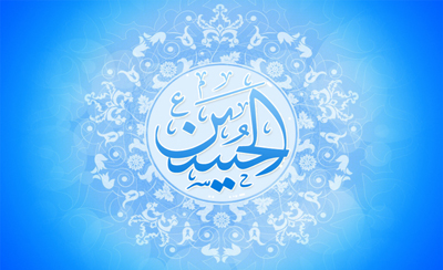 poems imamhussein birth1 2 اشعار ولادت امام حسین علیه السلام