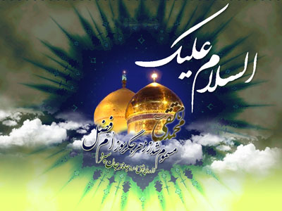 poems imammuhammadtaqi1 1 اشعار شهادت امام محمد تقی علیه السلام